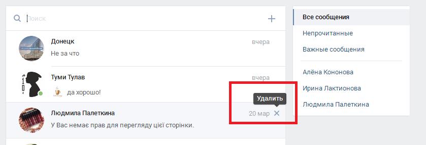 Удаление диалога Вконтакте