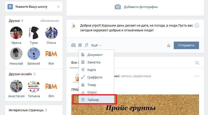 Таймер записей Вконтакте