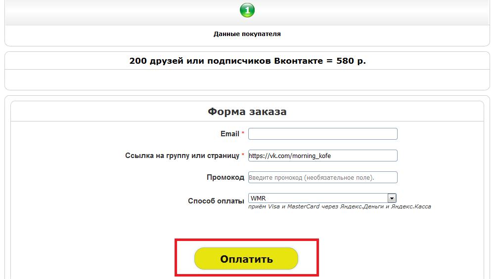 Оплата заказа на сервисе Socelin