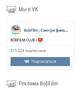 Виджет группы Вконтакте на сайте