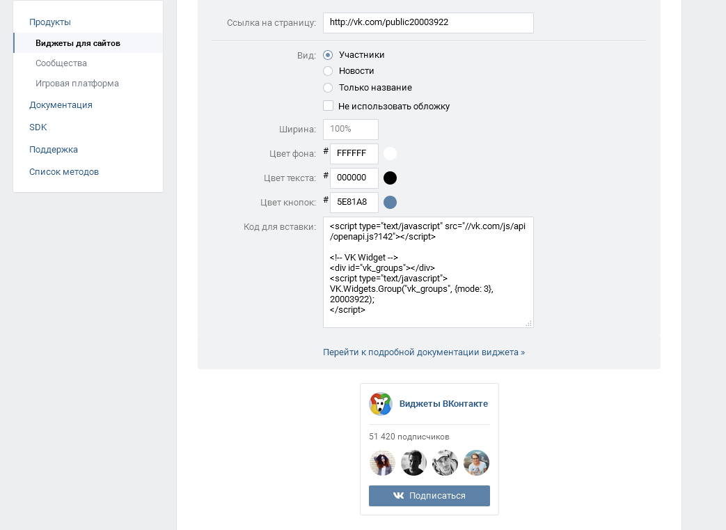 Настройка виджетов Вконтакте