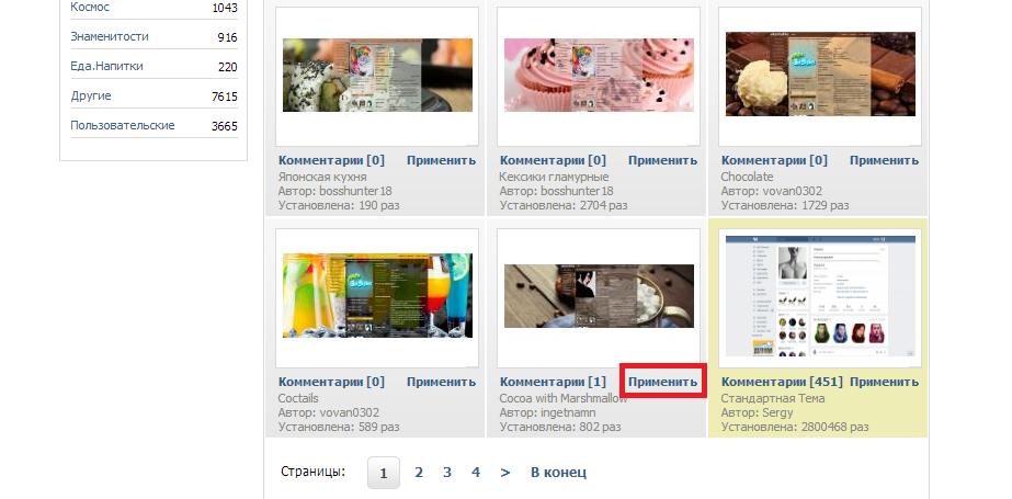 Применение темы Вконтакте