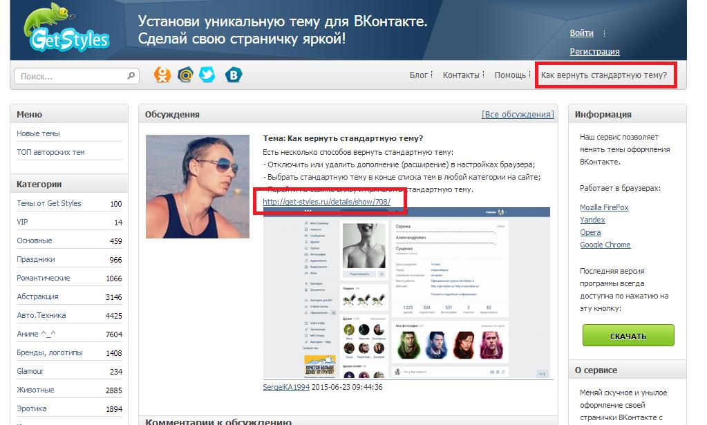 Выбор стандартной темы Вконтакте
