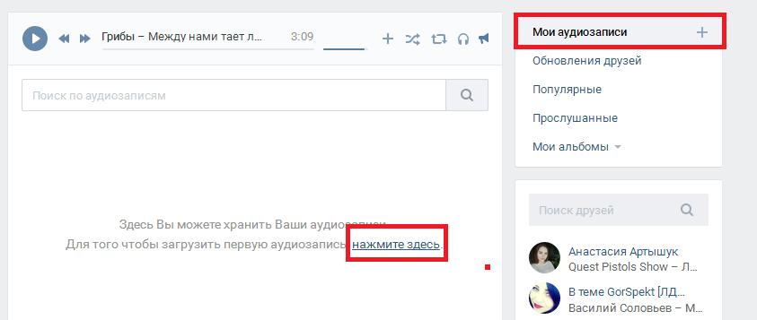 Добавление аудиозаписей Вконтакте со своего компьютера