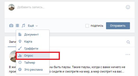 Создание опроса в группе Вконтакте