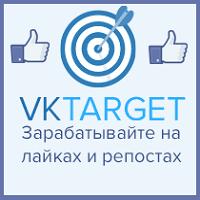 Vktarget – сервис по накрутке лайков и подписчиков