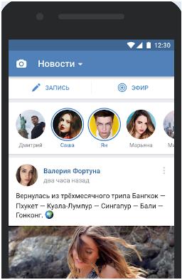 Внешний вид приложения для Android