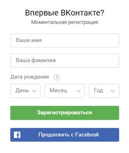 Поле регистрации пользователя