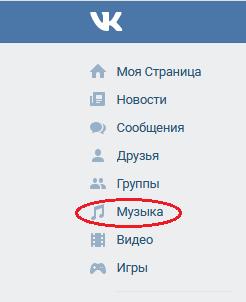 Как удалить все аудиозаписи Вконтакте сразу?
