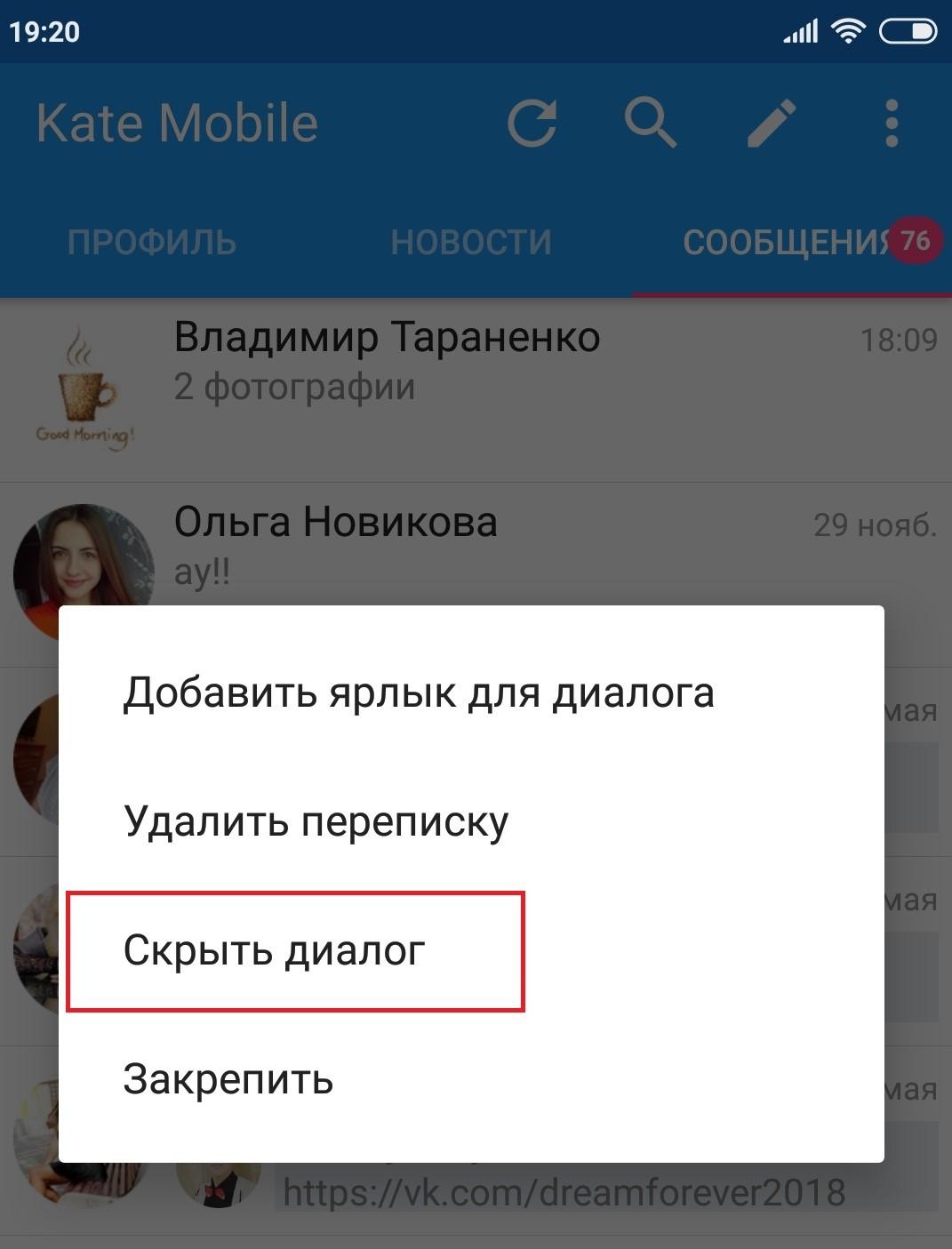 Скрытые диалоги Вконтакте