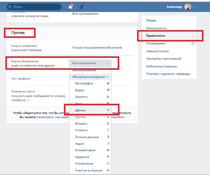 Можно ли посмотреть новых друзей Вконтакте у своих друзей?