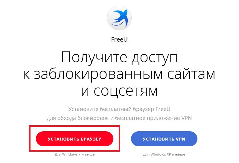 Снимаем блокировку ВК с помощью установки браузера FreeU