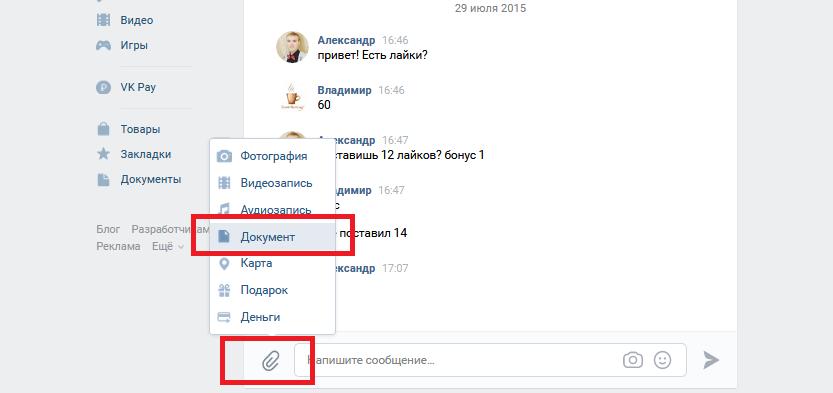 Загрузка гифки на страницу Вконтакте