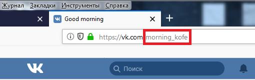 Как узнать ID группы Вконтакте