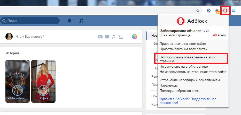 Как убрать истории друзей из своей ленты Вконтакте