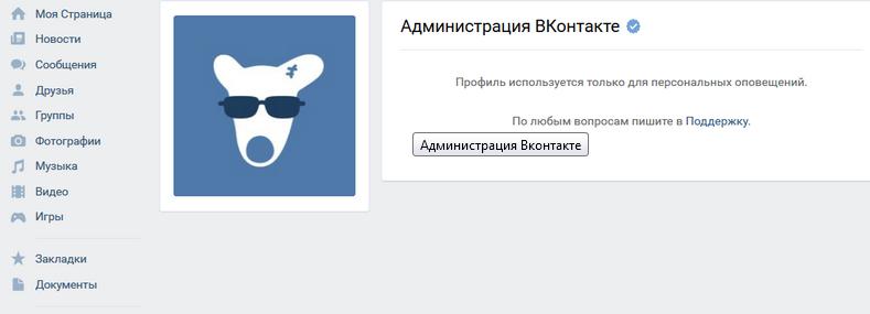 Комментарий Вконтакте удален администрацией