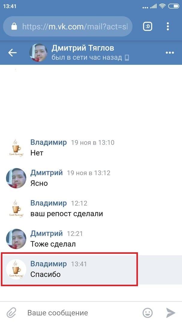 Как узнать, прочитано ли сообщение Вконтакте