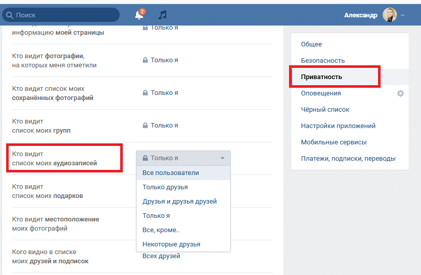 Как открыть аудиозаписи Вконтакте для прослушивания