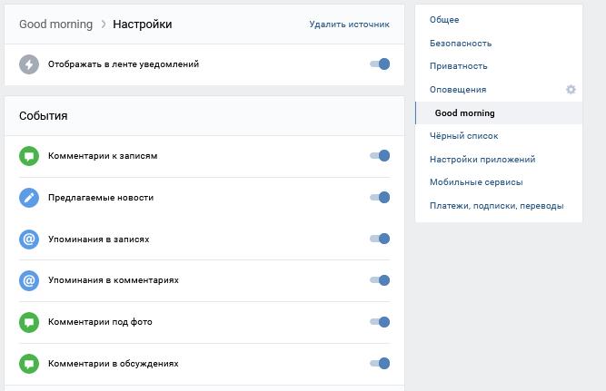 Как включить звуковые уведомления группы Вконтакте