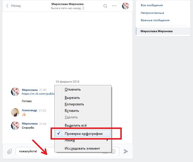 Орфография Вконтакте: как подключить функцию проверки