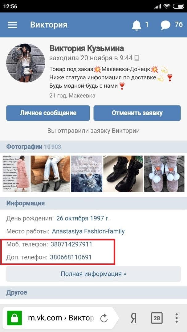 Можно ли узнать номер телефона страницы Вконтакте