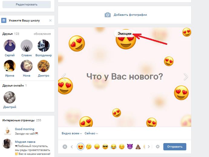 Как создать постер Вконтакте для текстовых записей