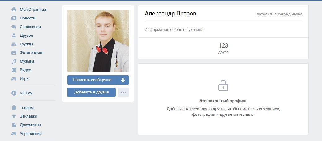 Возможен ли просмотр закрытого профиля Вконтакте