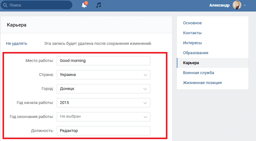 Как указать место работы на своей странице Вконтакте