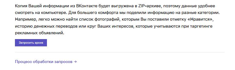 Возможно ли скачать данные Вконтакте о себе?