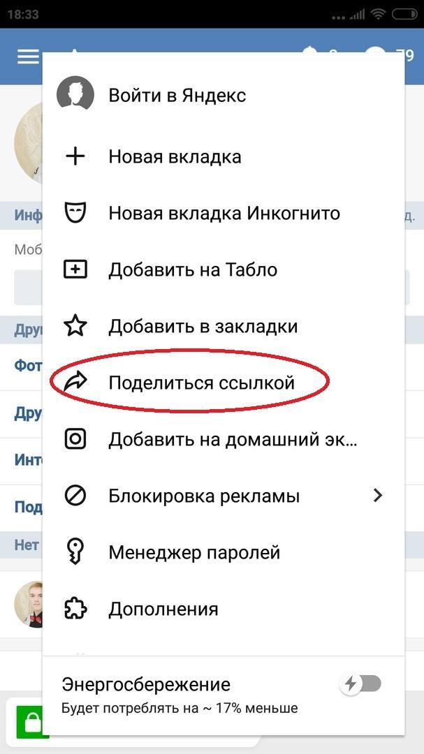 Копирование ссылки страницы Вконтакте