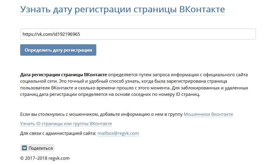 Как узнать дату создания своей страницы Вконтакте