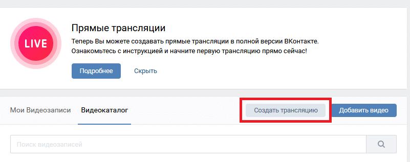 Как сделать прямую трансляцию Вконтакте