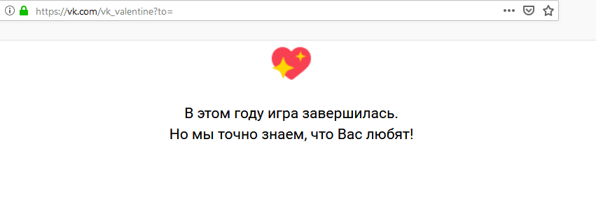 Узнать совместимость парня и девушки по приложению Вконтакте