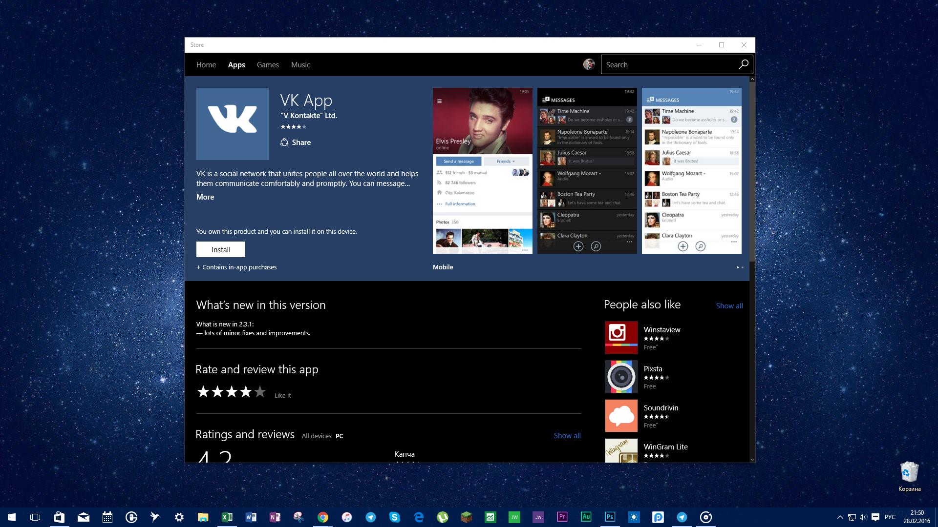 Какие существуют клиенты ВКонтакте для ноутбука и компьютера