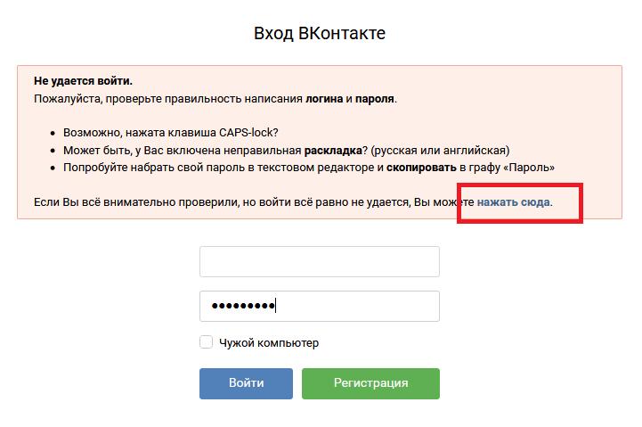 Восстановление страницы ВК без номера телефона