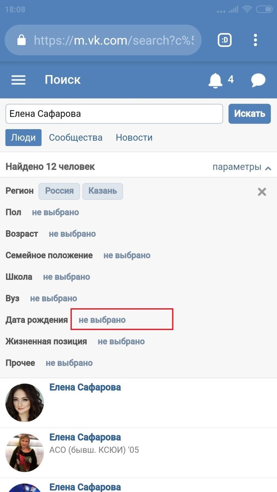 Как узнать дату рождения и возраст Вконтакте
