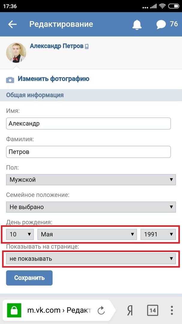 Как убрать дату рождения Вконтакте и скрыть возраст