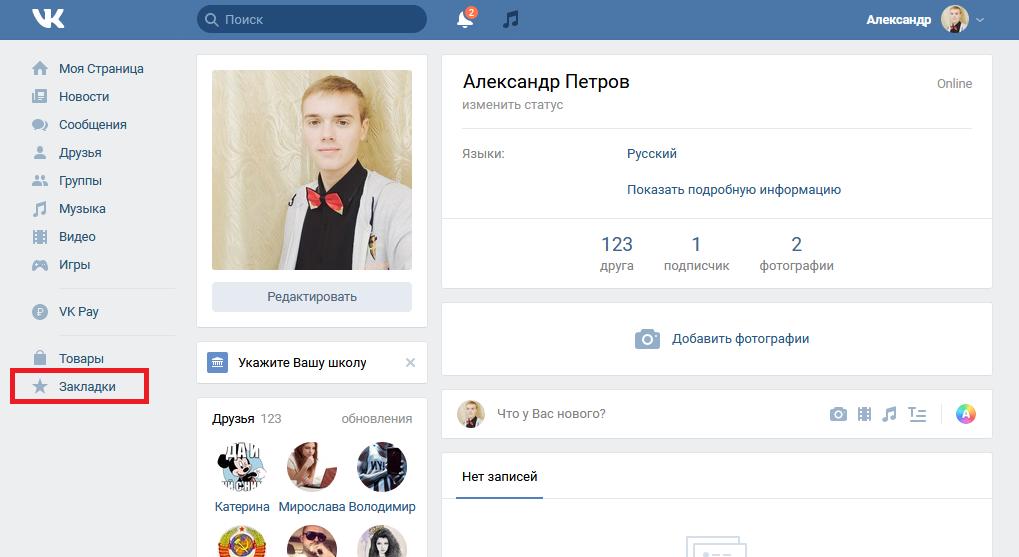 Как добавить закладки на страницу Вконтакте