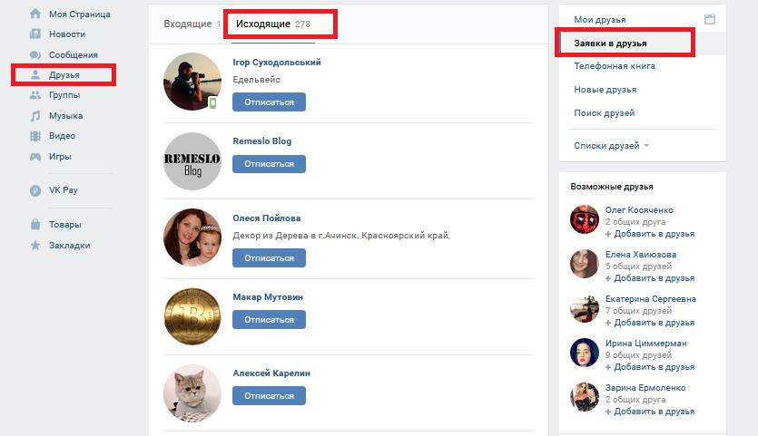 Как посмотреть исходящие заявки Вконтакте?